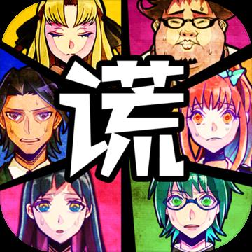 脱出游戏谎言游戏中文版