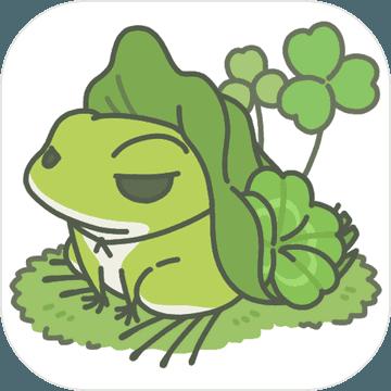 旅行青蛙v1.0