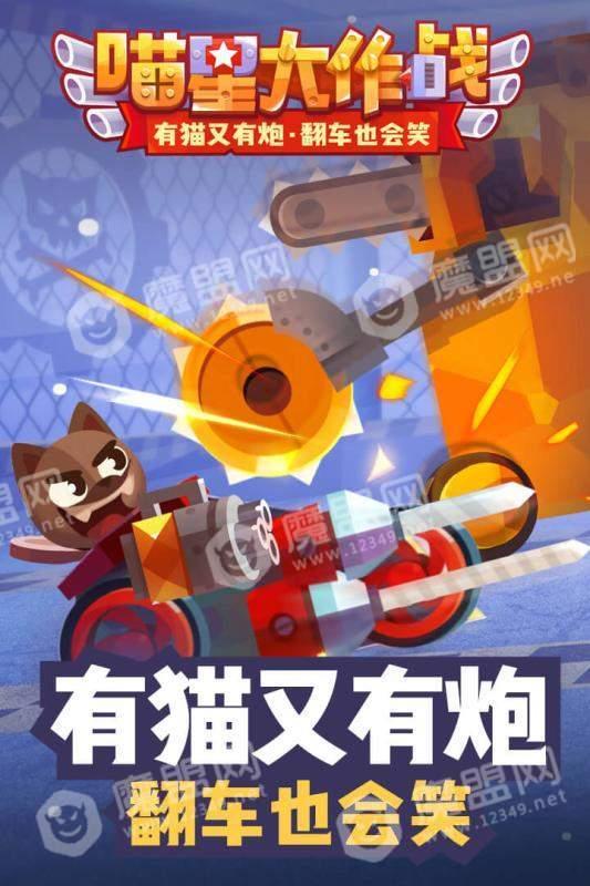 喵星大作战中文版
