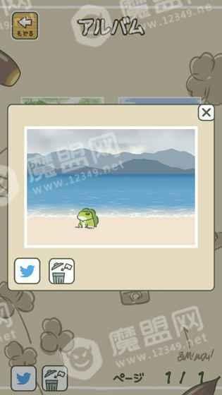 旅行的青蛙汉化版