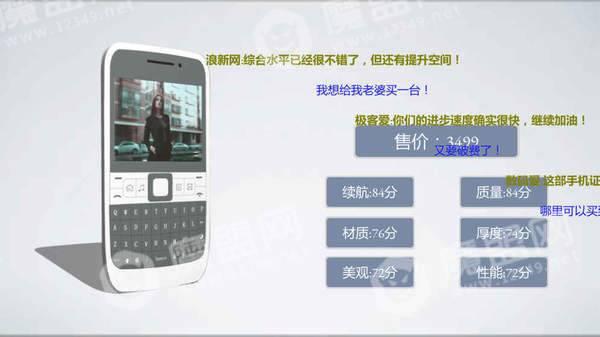 手机帝国安卓版