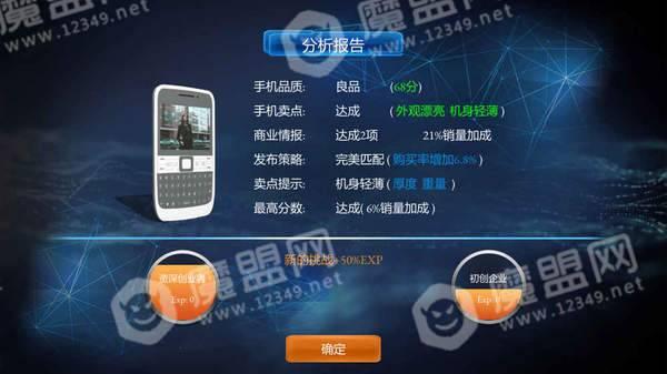 手机帝国手机版
