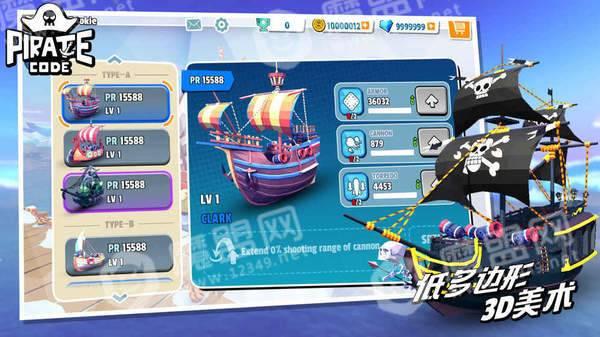 Pirate Code安卓版