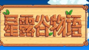 星露谷物语手机版支持多人模式吗?玩法模式详解