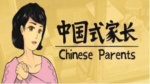 中国式家长后代继承加成表属性分析