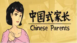 中国式家长心理阴影面积怎么减少?阴影消除方法一览