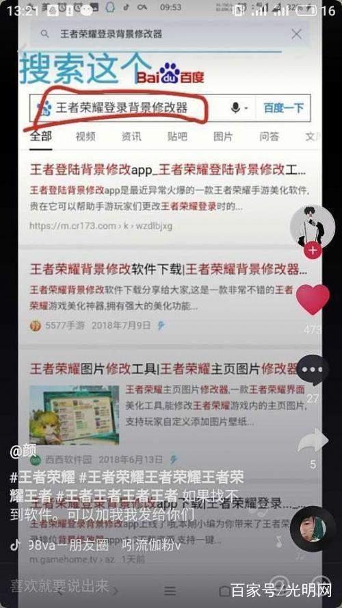 背景荣耀登录王者更改?替换修改教程信教加微程推荐图片