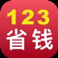 123省钱