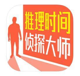 推理时间侦探大师中文版