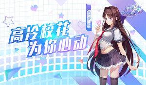 正版授权卡牌手游《校花的贴身高手》今日预约火爆开启!
