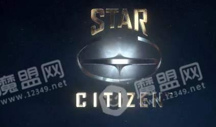 星际公民试玩版