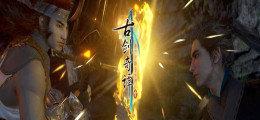 古剑奇谭3专区