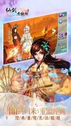 仙剑奇侠传3d回合手游