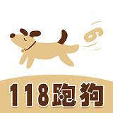 118跑狗