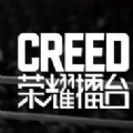 CREED荣耀擂台