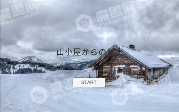 逃离山上的小屋
