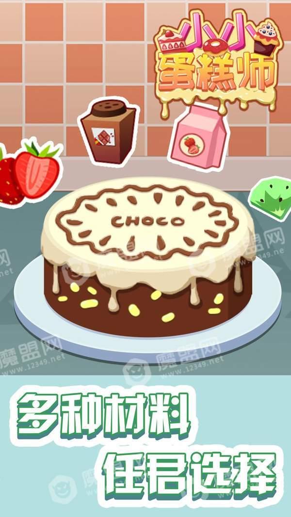 小小蛋糕师
