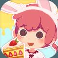 小小蛋糕师v1.0