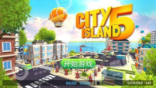 城市岛屿5