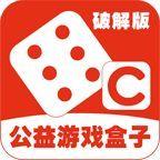 C有游戏盒子