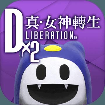D×2 真女神转生解放中文版