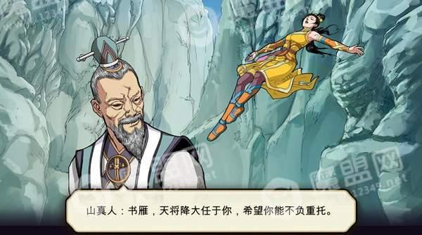 书雁传奇中文手机版