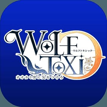 WolfToxic当心狼男