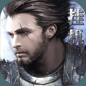 最后的骑士最新版