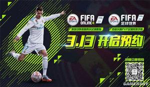 fifa足球世界最强阵容搭配选择