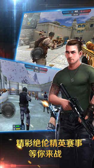 枪战前线游戏