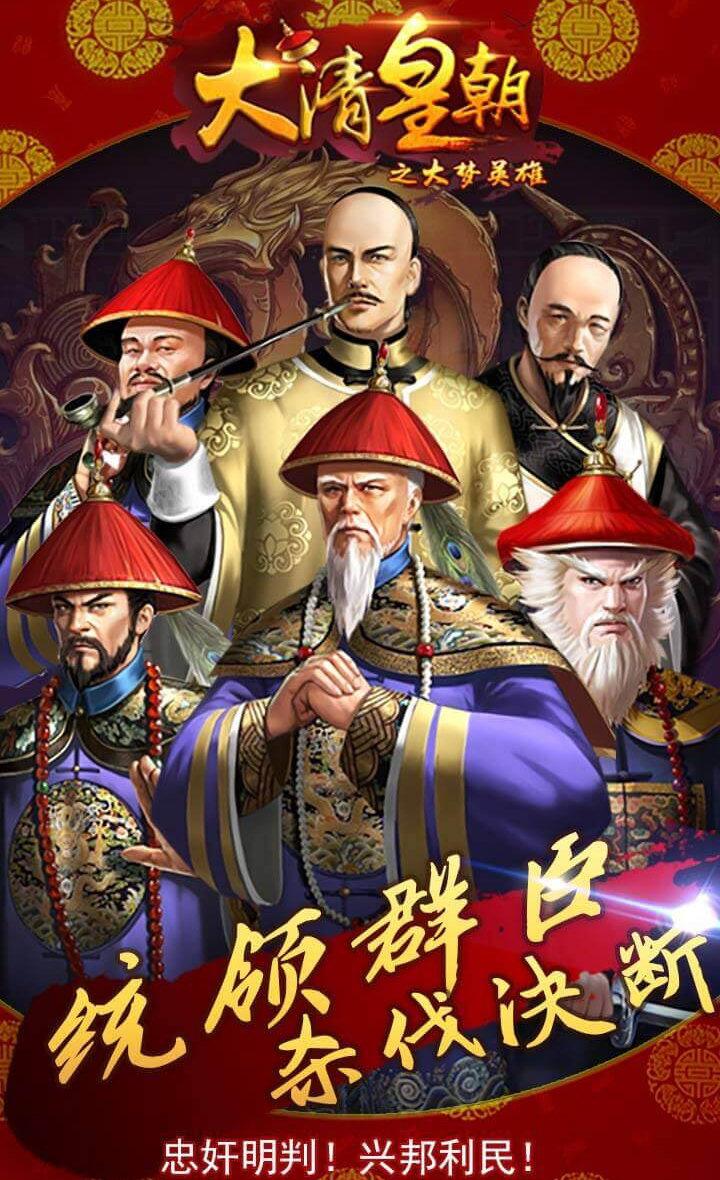 大清王朝之大梦英雄