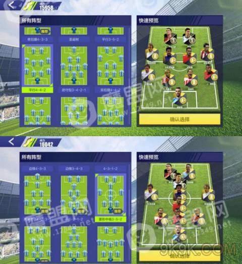 全民冠军足球战术玩法及适用阵型分析
