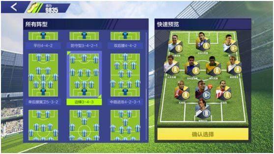 全民冠军足球阵型攻略 完美阵型布局图文推荐