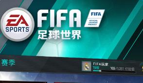 fifa足球世界球员能力值怎么样?能力属性技能分析