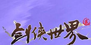 剑侠世界2唐门流派打法思路及选择建议