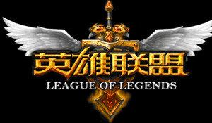 《lol》s8全球总决赛赛程公开 决赛将在仁川举行