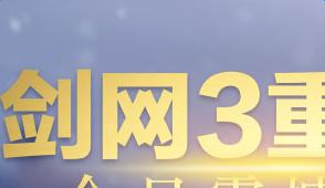 剑网3九周年线上庆典福利活动玩法分享