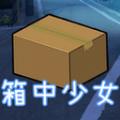 箱中少女手游