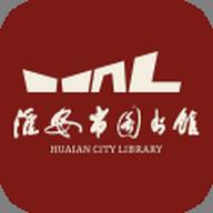 淮安市圖書館