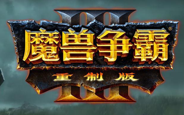 《魔獸爭霸3:重制版》雙版本預購價格曝光 最低168!