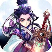 斩妖剑Q版