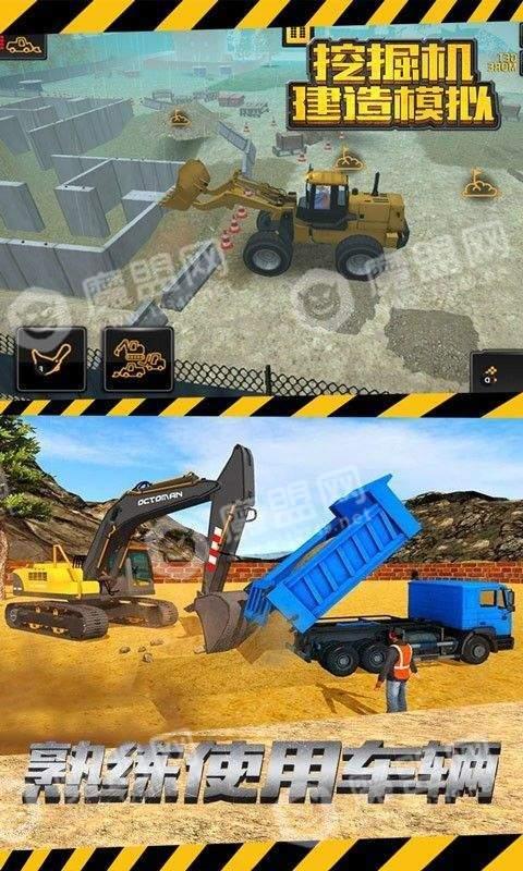 挖掘机建造模拟