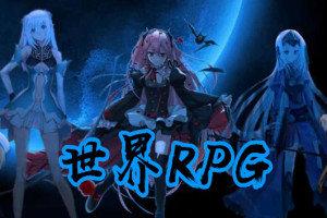 世界RPG