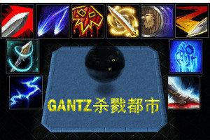 Gantz杀戮都市
