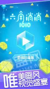 六角消消1010
