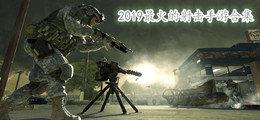 2019最火的射击手游合集