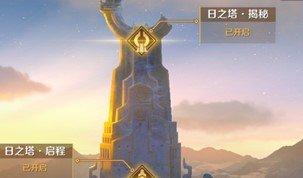 王者榮耀日之塔揭秘普通打法及陣容天賦詳解