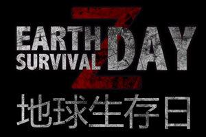 地球生存日