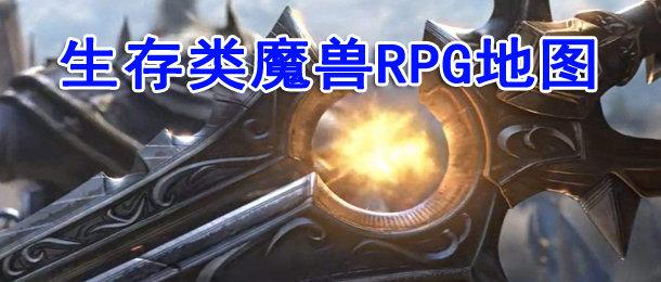 生存类魔兽RPG地图
