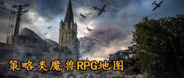策略类魔兽RPG地图